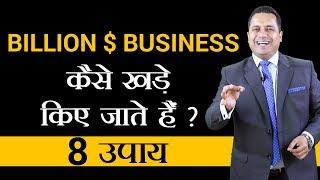 Billion Dollar Business कैसे खड़े किये जाते है   8 Strategies   Dr Vivek Bindra thumbnail