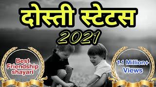 Dosti - dosti shayari | dosti status | WhatsApp status | friendship status| rp poetry løvèr |Pankaj