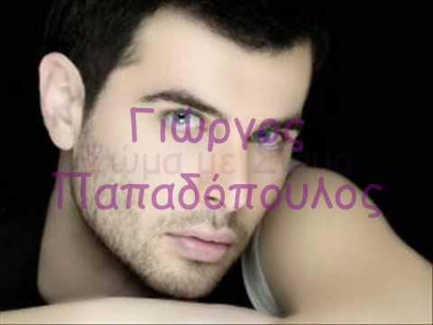 Клип Giorgos Papadopoulos - Soma Me Soma