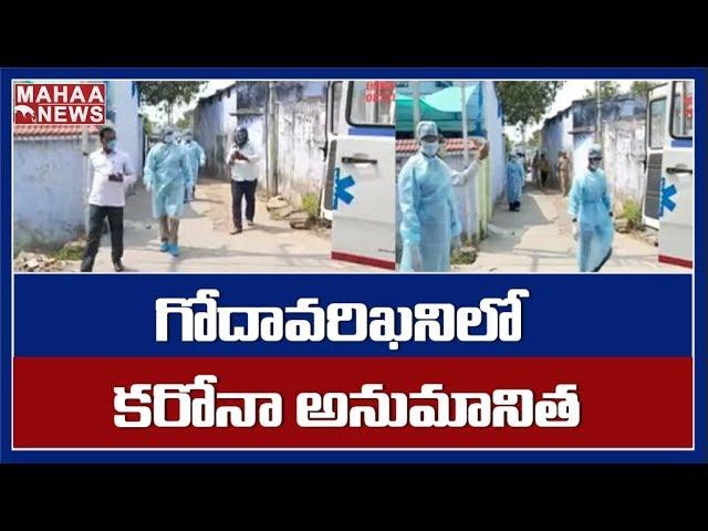 Coronavirus Suspect Case Identified In Godavarikhani | MAHAA NEWS