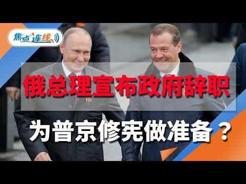 俄总理宣布政府辞职 为普京修宪作准备?焦点连线 2020.01.15