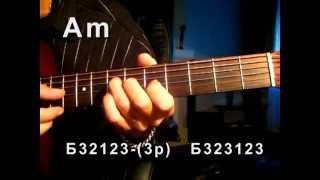Валерий Залкин - Одинокая ветка сирени Тональность (Am) Песни под гитару