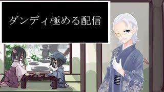 [LIVE] ダンディ極める配信