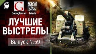 Лучшие выстрелы №59 - от Gooogleman и Johniq [World of Tanks]