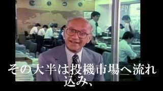 アメリカ経済危機の原因を、中国になすりつける作戦【ドル崩壊・シェー...