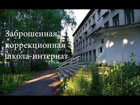 Заброшенная коррекционная школа-интернат