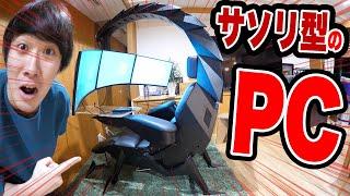 【日本に3台】超巨大なサソリ型の最強パソコンが凄すぎたwwwww