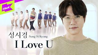 성시경 - I Love U   스페셜클립   댄스 퍼포먼스   Special Clip   Sung Si Kyung   Performance   4K
