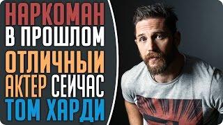Том Харди - Информация и факты об актёре! (Табу, Безумный Макс, Бэйн) #Кино