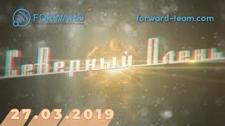 """""""Северный Олень"""" от 27.03.2019"""