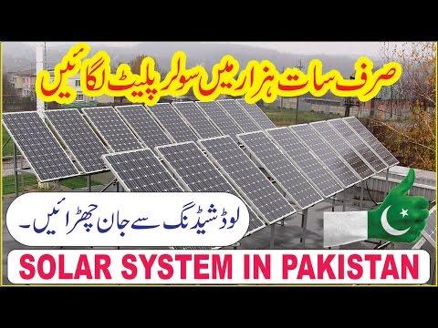 Solar System in Pakistan in Urdu Full Details
