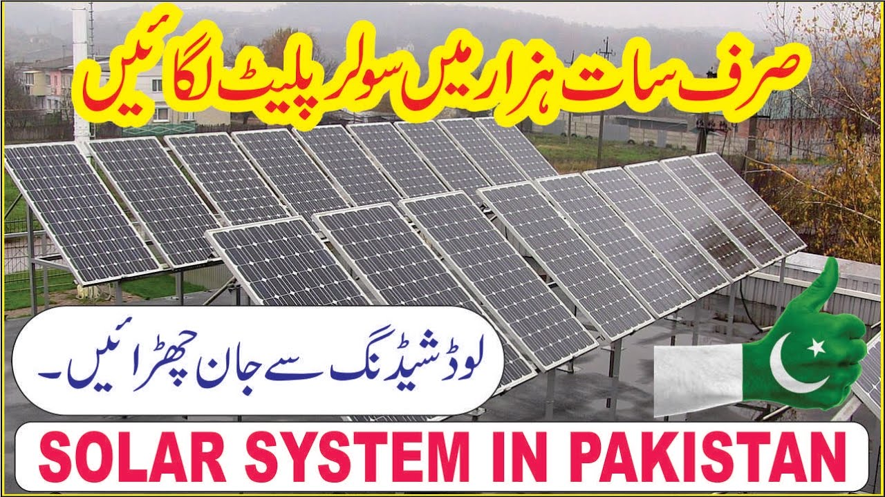 Solar System In Pakistan In Urdu Full Details Youtube