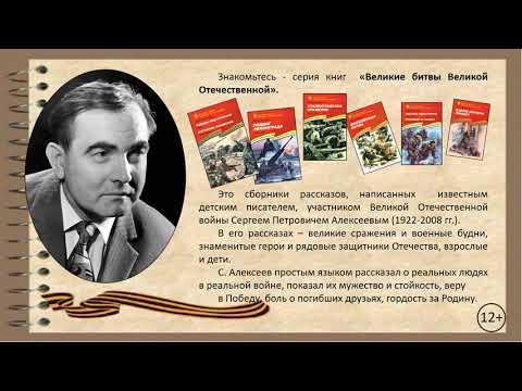 Виртуальная книжная выставка о войне К 75-летию Победы в Великой Отечественной войне