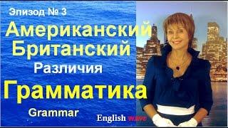 Английский язык. Британский и американский варианты. Различия в грамматике
