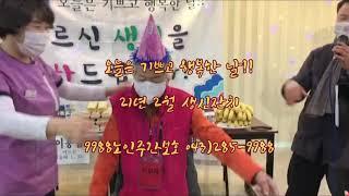 청주9988노인주간보호-2월 생신잔치