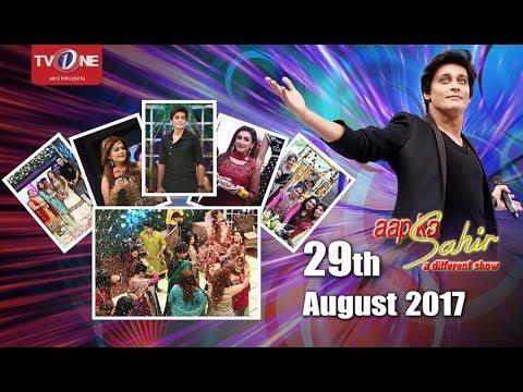 Aap Ka Sahir - Morning Show - 29th August 2017 - Full HD - TV One