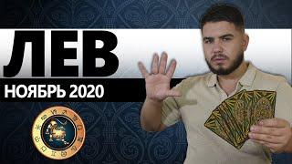 ЛЕВ РАСКЛАД ТАРО НА НОЯБРЬ 2020. Предсказания от Дмитрия Раю