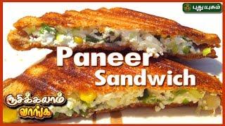 Paneer sandwich – Rusikkalam Vanga | 22/06/2017 | Puthuyugam TV Show