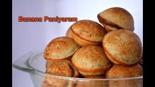 Banana Paniyaram | Vazhapazha Paniyaram | வாழைப்பழ பணியாரம் | Banana kuli paniyaram
