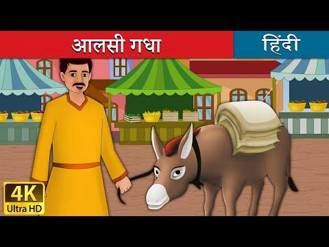 आलसी गधा | Lazy Donkey in Hindi | Hindi Fairy Tales
