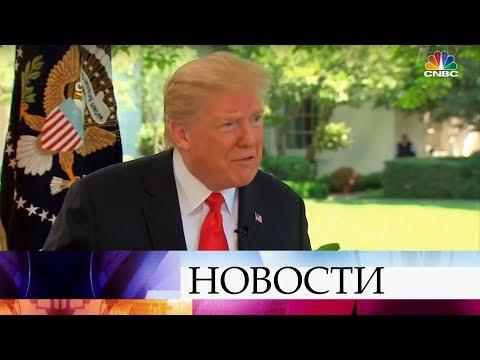 Президент США Дональд Трамп пригласил Владимира Путина посетить Вашингтон этой осенью.