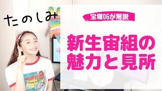 元 宝塚歌劇団 雪組 娘役 千咲毬愛が新体制になった新たな「宙組」の特徴や注目の生徒についてなどについて解説します。これからの宙組も楽しみですよー みんなで応援 ...