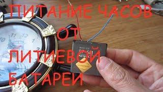 Питание настенных кварцевых часов от литиевой батареи