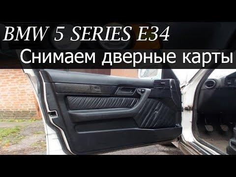 BMW E34 Как снять обшивку двери (Передние карты)