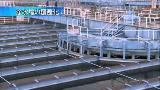 東京水道 さらなる進化と発信 ~世界一の水道システムを次世代に~【7 様々な危機に備える対策】