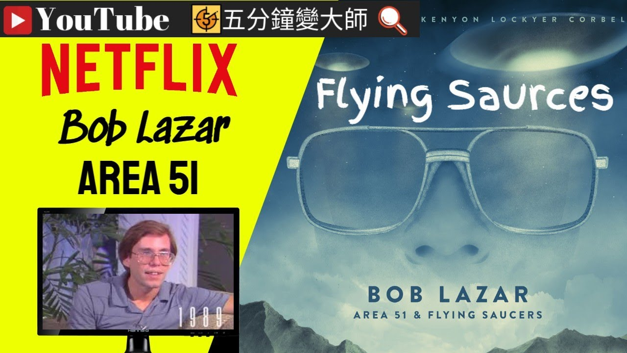 【Netflix推介影片 51區與 UFO】Bob Lazar 中文 - YouTube