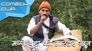 मग्ने बुडा को मास्टर प्लन    Magne ko Master plan    Nepali Comedy