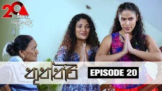 Thuththiri Sirasa TV 09th July 2018 Thumbnail