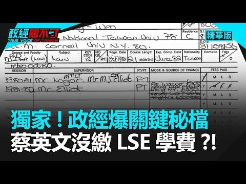 獨家!政經爆關鍵秘檔 蔡英文沒繳LSE學費?!|政經關不了(精華版)|2019.09.20