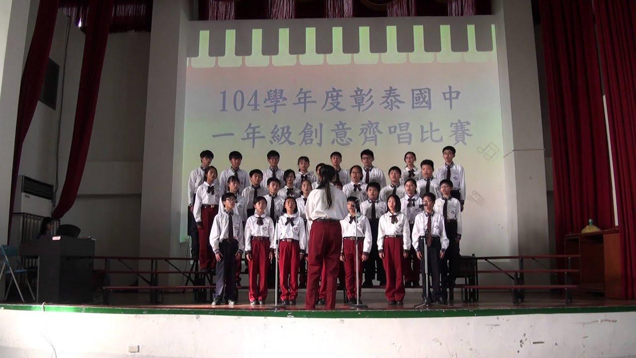 彰泰國中104學年度一年級創意齊唱比賽119 - YouTube