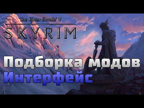 TES V: Skyrim | Подборка модов для интерфейса