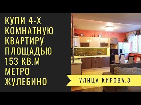 купить 4 комнатную квартиру в Люберцах риэлтор Виктор Косогоров