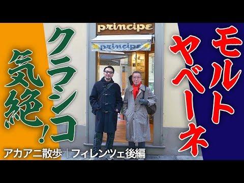 【アカアニ散歩☆フィレンツェ後編】クラシコ気絶でモルトヤベーネ!