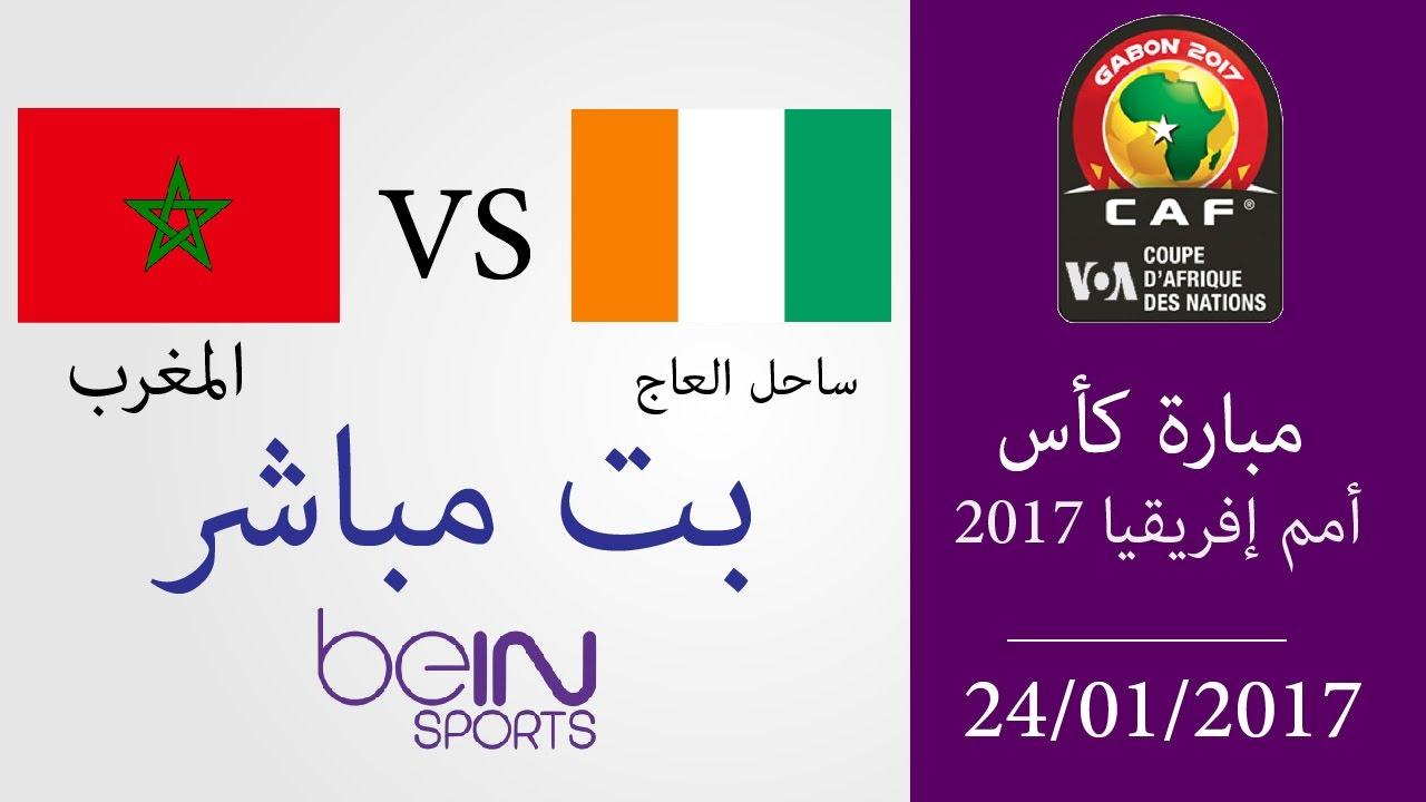 مباراة المغرب و ساحل العاج مباشر بجودة عالية على قناة بين سبورت التعليق بالعربية  24/01/2017  