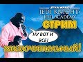 Проходим STAR WARS Jedi Knight Jedi Academy. Марка Рагнос - тикай с хороду тоби ......
