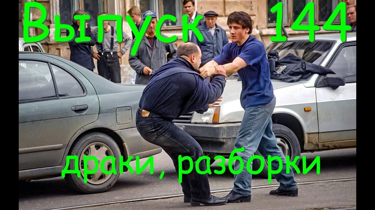Выпуск 144  драки на дороге быдло разборки