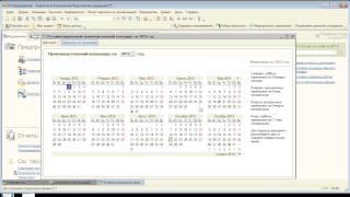 1С ЗУП Урок 2 Регламентированный производственный календарь