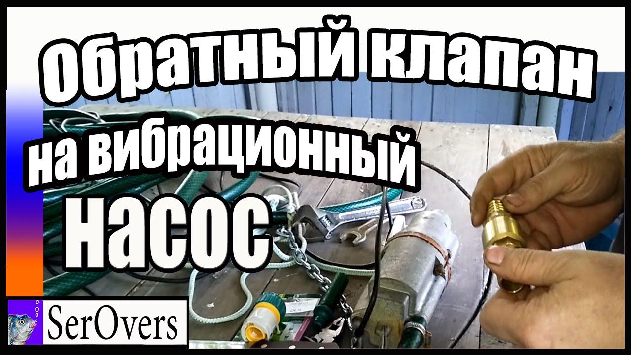 Продажа вибрационных насосов малыш по низким ценам. Отзывы, характеристики, фотографии на сайте интернет магазина.