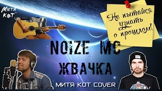 Noize MC - Жвачка (Митя Кот вокальный кавер)