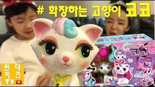 화장하는 고양이 코코와 신기한 메이크업 놀이~ 메이크업 어린이 장난감 l 원더키즈tv