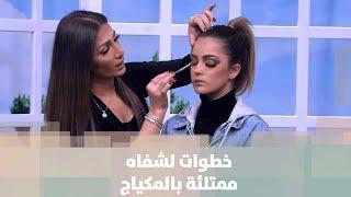ناريمان عون - مكياج سهره مع خطوات تكبير الشفاه