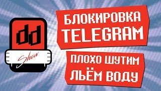 DD SHOW - Блокировка Telegram | Новинки от Sony и Xiaomi. Ведущие Стас, Рома, Сёма и Женя.