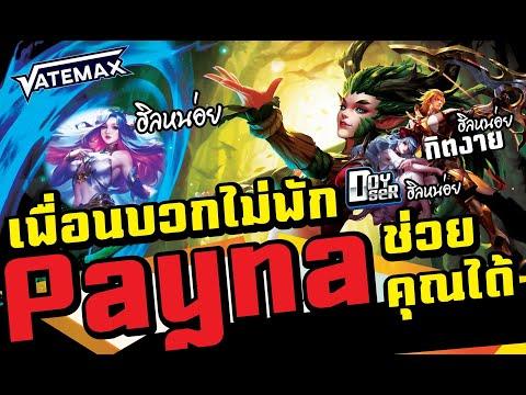 #ROV : #Vatemax เมื่อพวกผองเพื่อนบวกกันไม่พัก Payna แพทช์ใหม่ช่วยคุณได้ ft. Doyser กิตงาย
