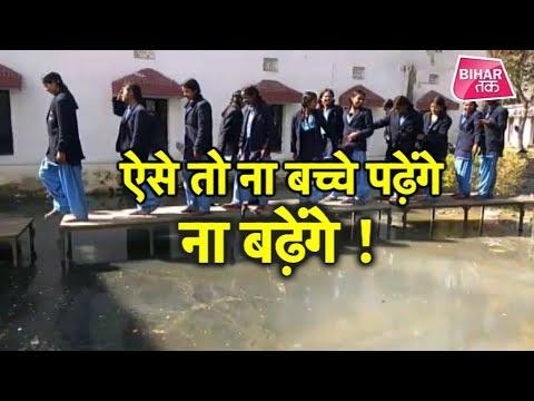 Ranchi के इस स्कूल की हालत देख आपको बहुत गुस्सा आएगा ! | Bihar Tak