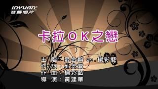 音圓唱片 薛金顯 vs 楊彩藝 卡拉OK之戀 KARAOKE