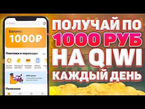 1000 РУБЛЕЙ В Час Без Вложений !!! ✅ Новая Супер Схема Как заработать в интернете 2020